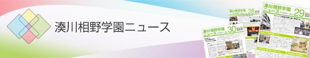 湊川相野学園ニュース